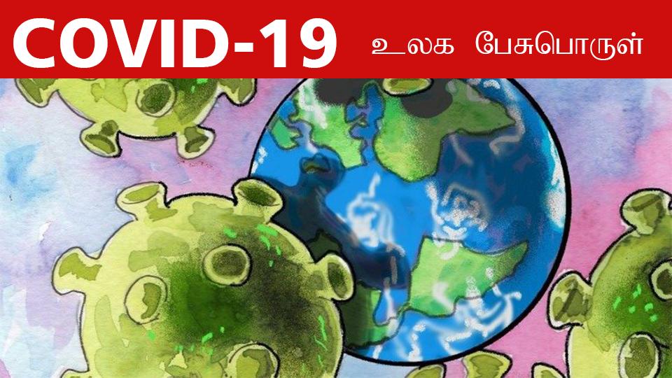 உலக பேசுபொருள் – COVID-19